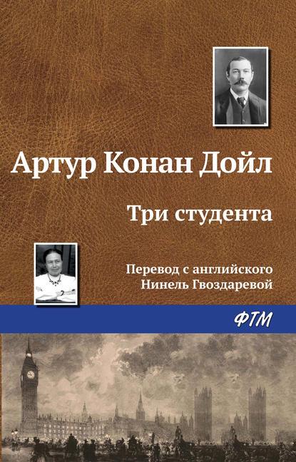 Артур Конан Дойл. Три студента