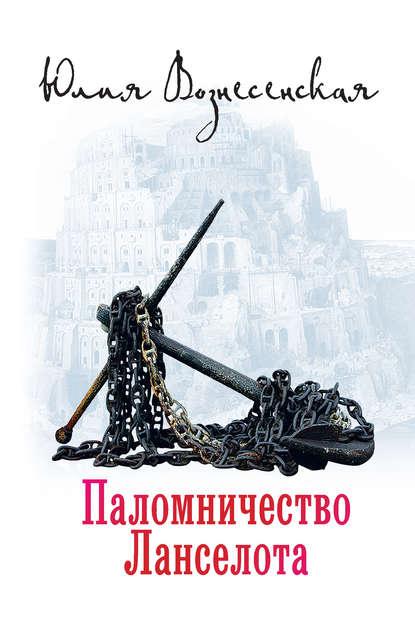 Юлия Вознесенская. Паломничество Ланселота