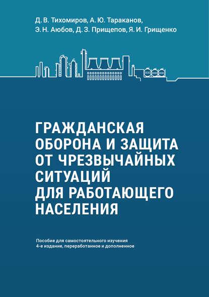 А. Ю. Тараканов Гражданская оборона и защита от чрезвычайных ситуаций для работающего населения. Пособие для самостоятельного изучения
