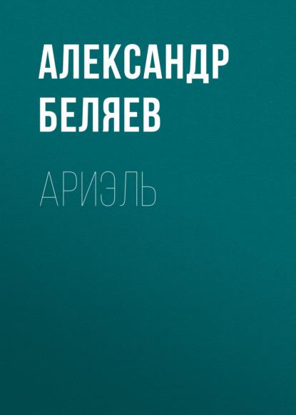 Александр Беляев. Ариэль