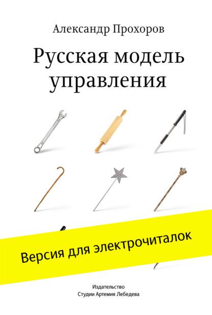 Александр Прохоров. Русская модель управления