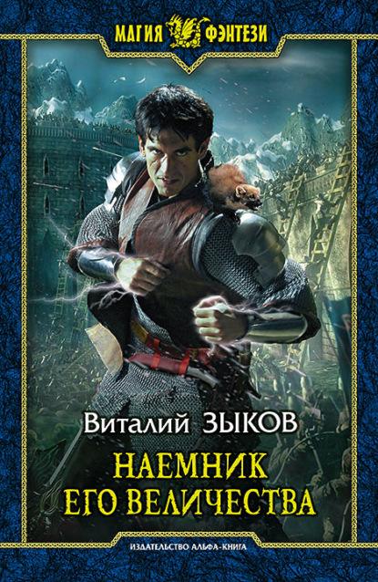 Виталий Зыков. Наемник Его Величества