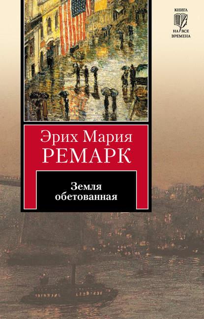 Эрих Мария Ремарк. Земля обетованная