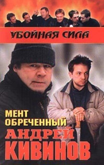 Фото - Андрей Кивинов Мент обреченный дмитрий плынов обреченный на бескорыстие