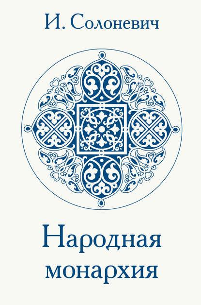 Иван Солоневич — Народная монархия
