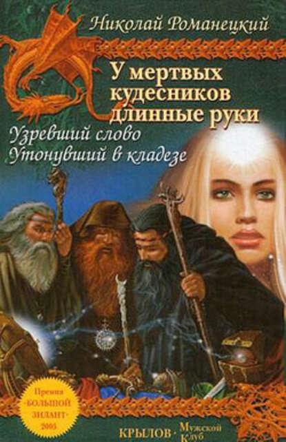 Николай Романецкий — Узревший слово