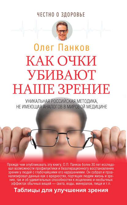 Олег Панков — Очки-убийцы. Опыт умного человека, или Как избавиться от очков за 30 дней