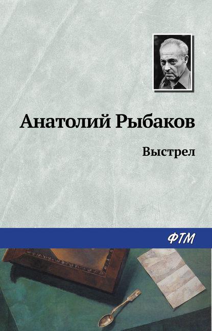 Анатолий Рыбаков. Выстрел
