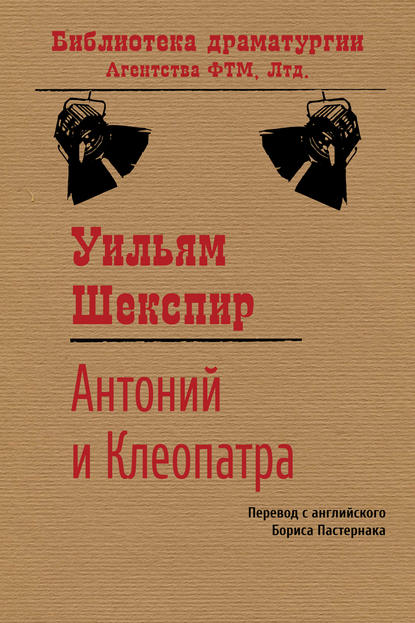 Уильям Шекспир. Антоний и Клеопатра