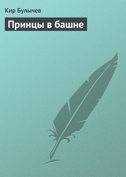 Кир Булычев. Принцы в башне