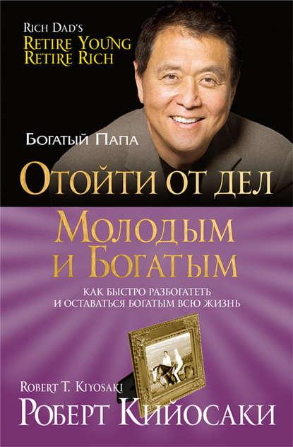 Роберт Кийосаки — Отойти от дел молодым и богатым