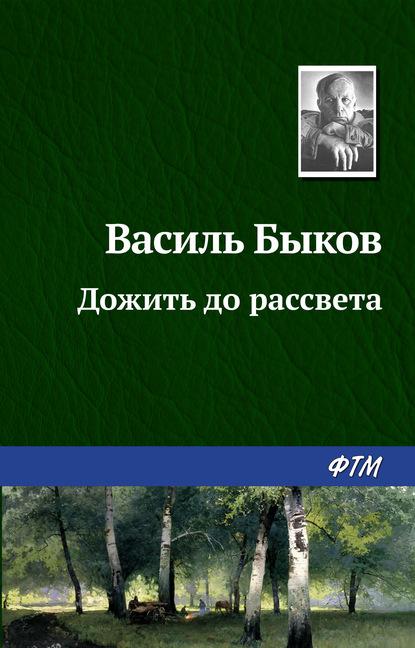 Василь Быков. Дожить до рассвета