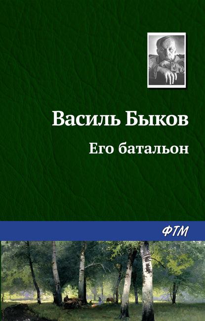 Василь Быков. Его батальон