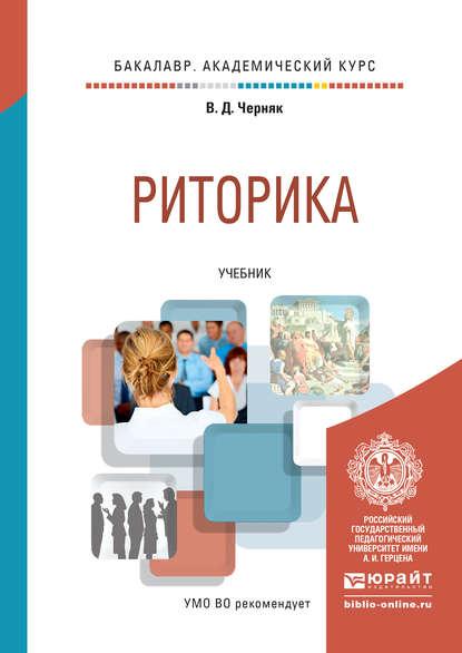 Риторика. Учебник для академического бакалавриата