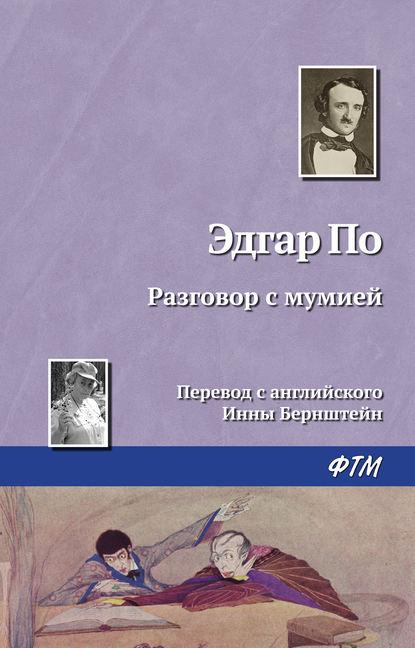 Эдгар Аллан По. Разговор с мумией