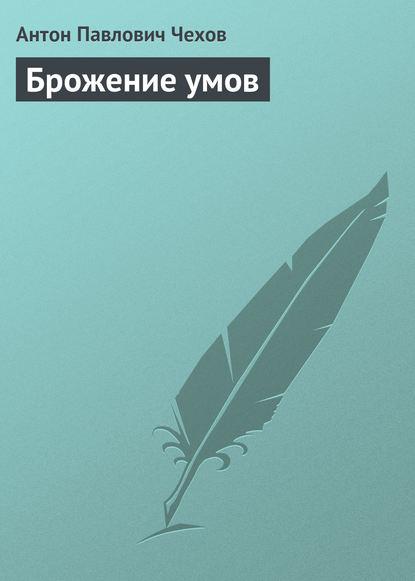 Антон Павлович Чехов — Брожение умов