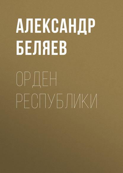 Александр Беляев Орден республики александр прозоров привратник