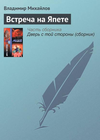 Владимир Михайлов — Встреча на Япете