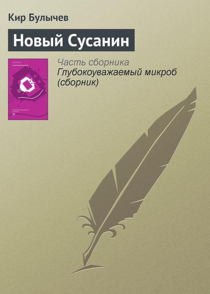 Кир Булычев — Новый Сусанин