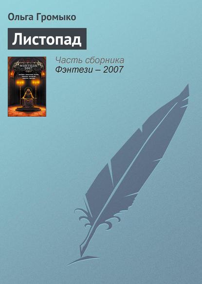 Ольга Громыко. Листопад