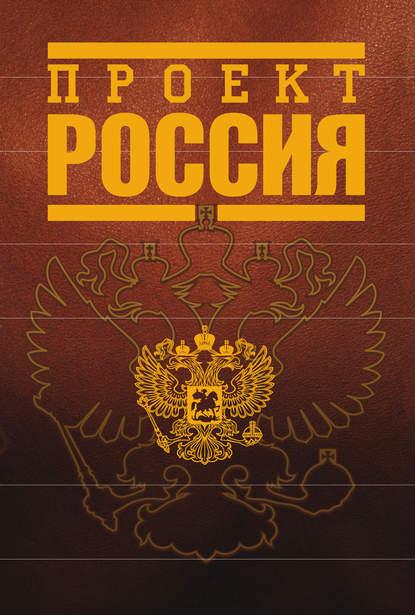 Неустановленный автор — Проект Россия