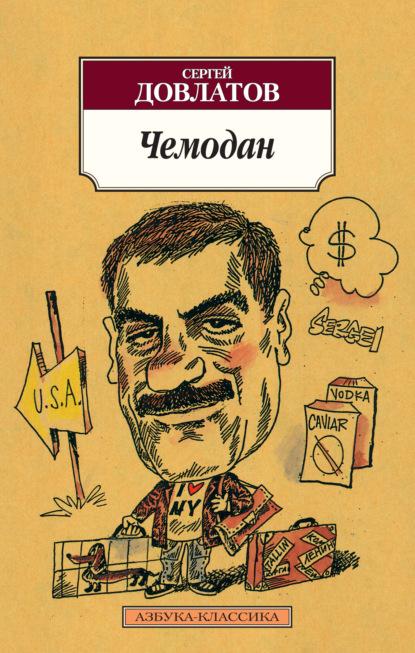 Сергей Довлатов. Чемодан (сборник)