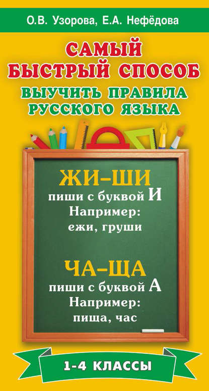 О. В. Узорова Самый быстрый способ выучить правила русского языка. 1-4 классы узорова о в все основные правила русского языка 3 класс