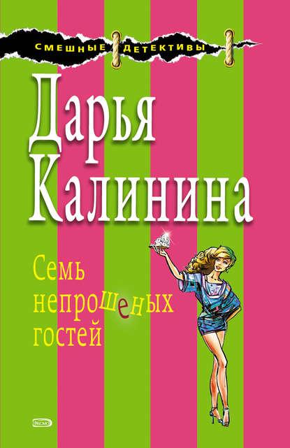 Дарья Калинина Семь непрошеных гостей дарья калинина семь непрошеных гостей