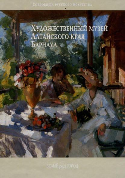 Коллектив авторов Художественный музей Алтайского края. Барнаул