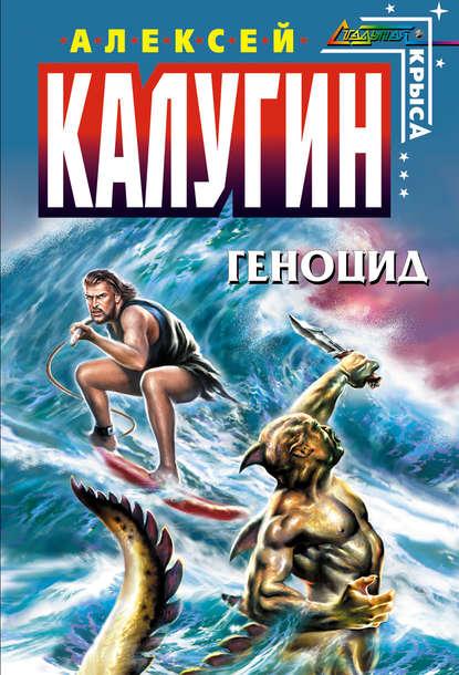 Алексей Калугин — Геноцид