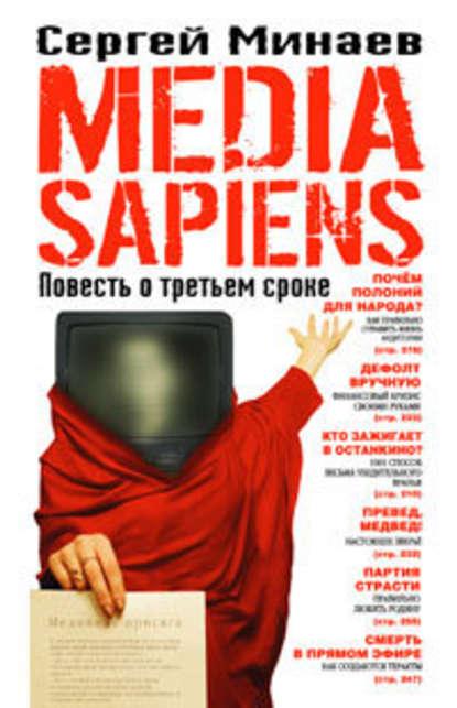 Сергей Минаев. Media Sapiens. Повесть о третьем сроке