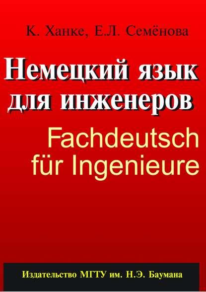 Немецкий язык для инженеров