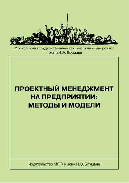 Проектный менеджмент на предприятии: методы и модели