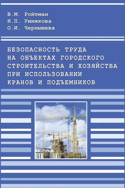 В. М. Ройтман Безопасность труда на объектах городского строительства и хозяйства при использовании кранов и подъемников