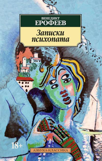 Венедикт Ерофеев. Записки психопата