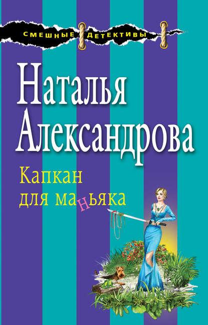 Наталья Александрова Капкан для маньяка наталья александрова капкан для маньяка