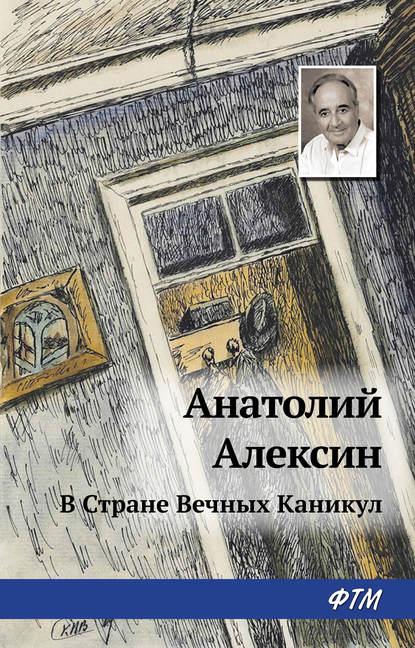 Анатолий Алексин. В Стране Вечных Каникул