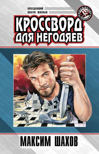 Фото - Максим Шахов Детектив для «Кока-Колы» максим шахов принцип домино