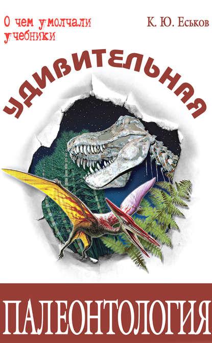 Кирилл Еськов Удивительная палеонтология