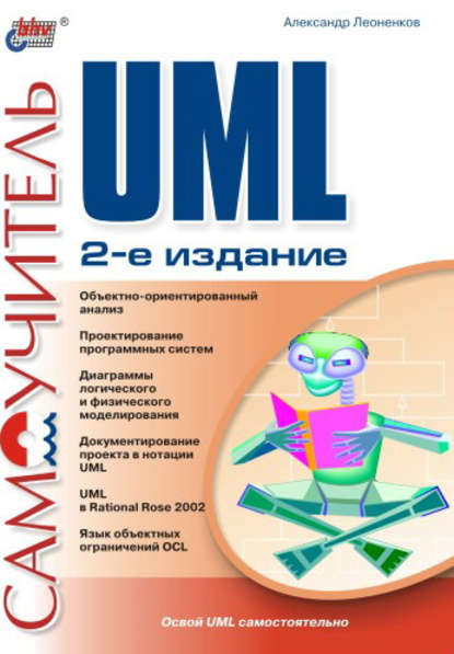 Александр Леоненков — Самоучитель UML