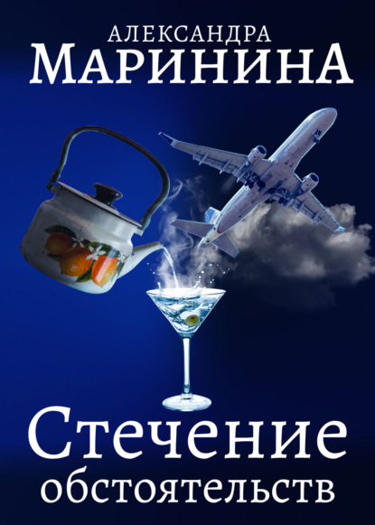 Александра Маринина. Стечение обстоятельств