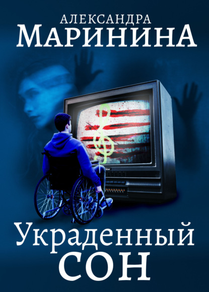 Александра Маринина. Украденный сон