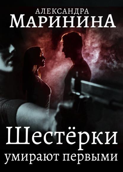 Александра Маринина. Шестерки умирают первыми