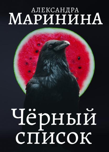 Александра Маринина. Черный список