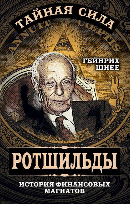 Генрих Шнее Ротшильды – история крупнейших финансовых магнатов мортон фредерик ротшильды история династии могущественных финансистов