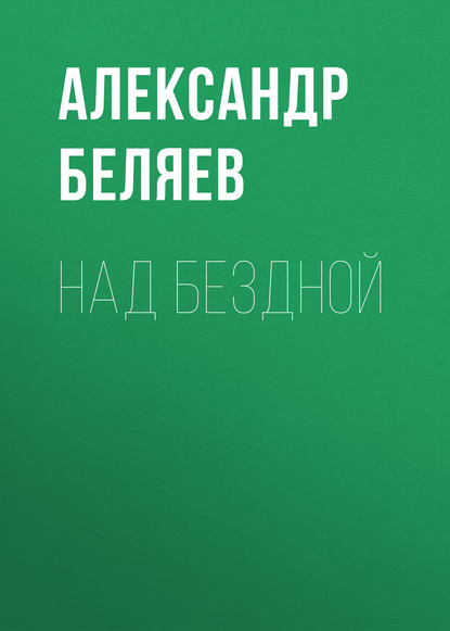 Александр Беляев. Над бездной