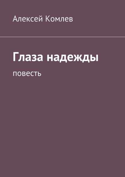 Алексей Комлев Глаза надежды деннис уитли им помогали силы тьмы