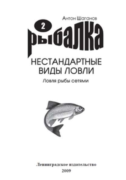 Антон Шаганов — Ловля рыбы сетями