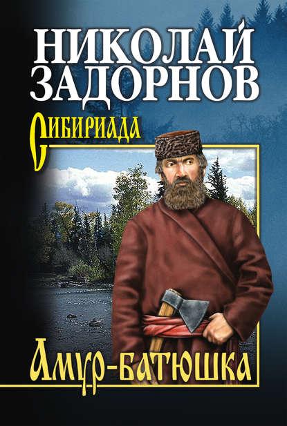 Николай Задорнов. Амур-батюшка