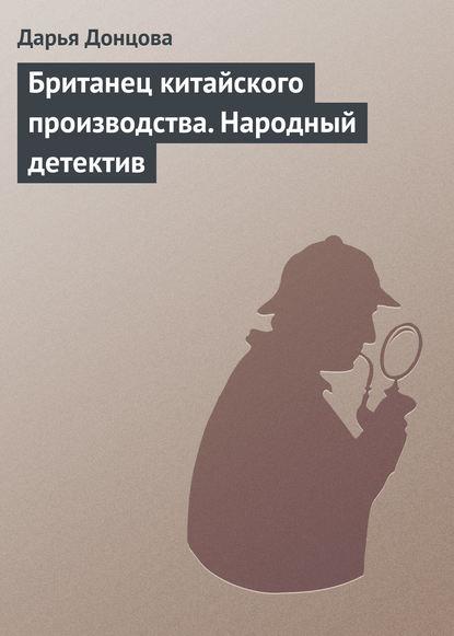 Дарья Донцова — Британец китайского производства. Народный детектив